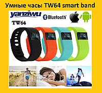 Умные часы TW64 smart band (спортивный браслет, пульс, шагомер)!Опт
