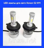 LED лампы для авто Xenon S2 H11 Ксенон!Опт