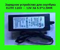 Зарядное устройство для ноутбука ELITE 1203  -  12V 3A 5.5*2.5MM!Опт