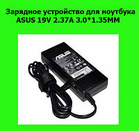 Зарядное устройство для ноутбука ASUS (2 original)19V 2.37A 3.0*1.35MM!Опт