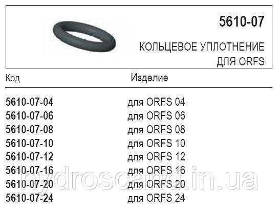Кольцевое уплотнение для ORFS, 5610-07