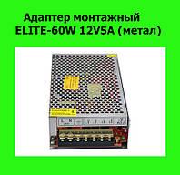 Адаптер монтажный ELITE-60W 12V5A (метал)!Опт