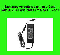 Зарядное устройство для ноутбука SAMSUNG (1 original) 19 V 4,74 A - 5,5*3!Опт