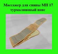 Массажер для спины МН 17 турмалиновый пояс!Опт