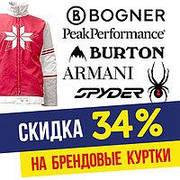 Sale -34% на брендовые куртки