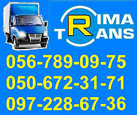 Перевозка мебели, переезд офиса, квартиры, магазина в Днепропетровске