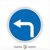 Дорожній знак 4.3. Рух ліворуч