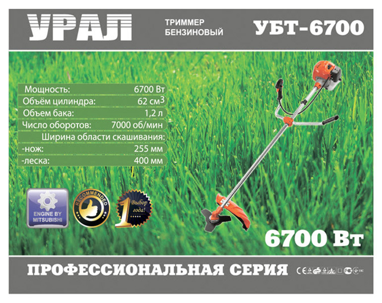 Бензокоса Урал УБТ-6700