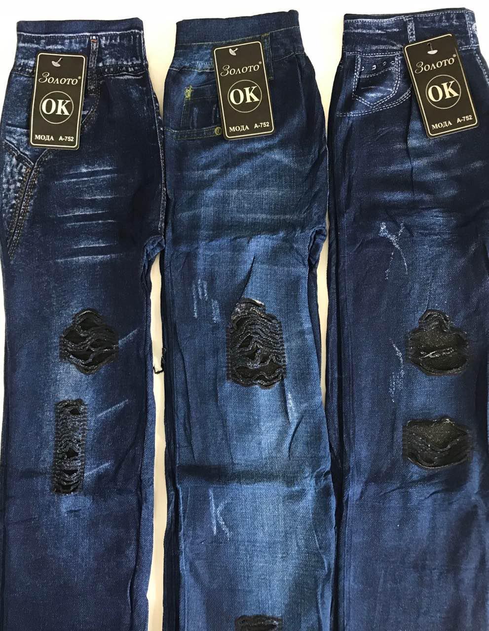 Женские лосины Джинсовые 48-52 эфект рваных джинс