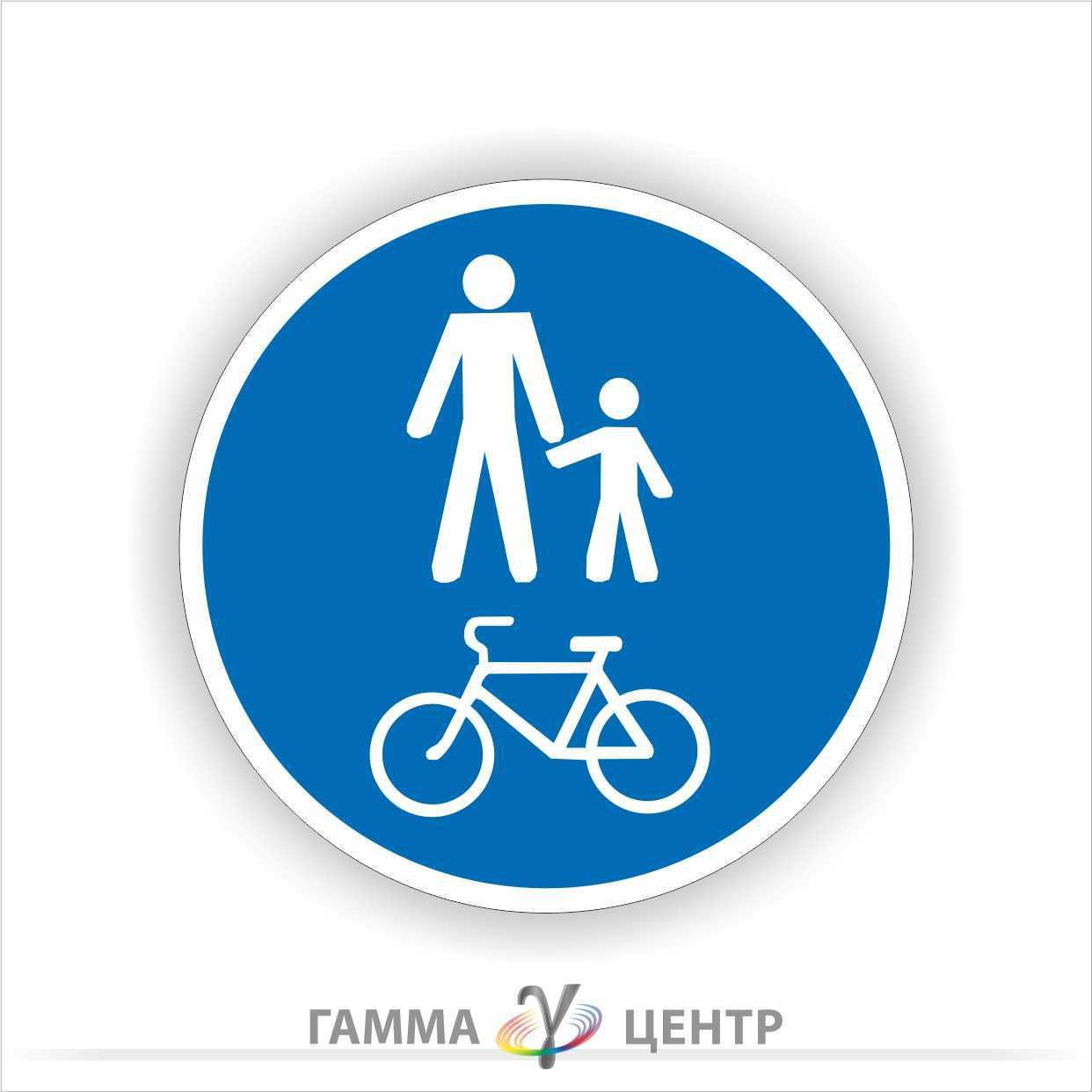 Дорожный знак  4.14. Дорожка для пешеходов и велосипедистов