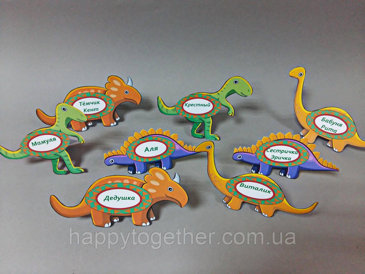 """Розсадочні картки """"Динозаври"""""""