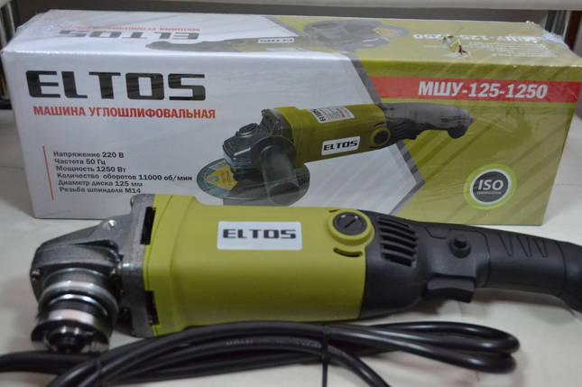 Болгарка Eltos МШУ-125-1250 без регулировки оборотов и удлиненной ручкой, фото 2