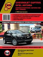 Opel Antara Инструкция по ремонту, эксплуатации