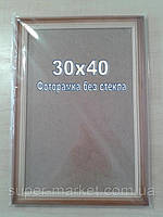 Фоторамка 30*40 без стекла