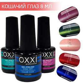 "OXXI Professional ""Cat Eye"" кошачий глаз гель-лак, 8 мл"