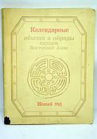 """Книга """"Календарные обычаи и обряды народов Восточной Азии"""""""