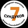 Интернет-магазин  7sundukov
