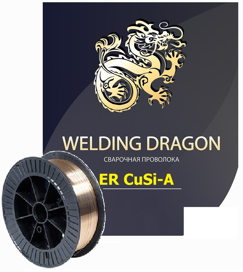 Проволока Welding Dragon ErCuSi-A 1.2 мм 5 кг (D200)