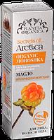 100% натуральное масло Арктической морошки Planeta Organica Secrets of Arctica (Планета Органика)