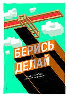 Плакат Постер Берись и делай
