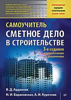 Сметное дело в строительстве. Самоучитель. 3-е изд., переработанное и дополненное