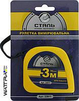 Рулетка измерительная 3м х 16мм СТАЛЬ (22102) пластиковый корпус (3 стопа)