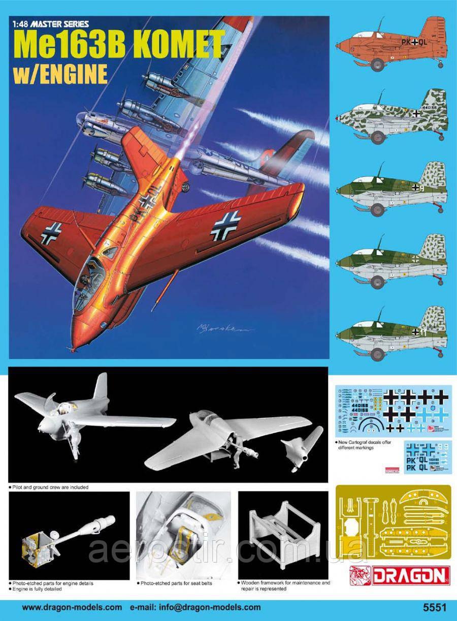 Dragon 5551 Messerschmitt Me-163B Komet с двигателем 1:48