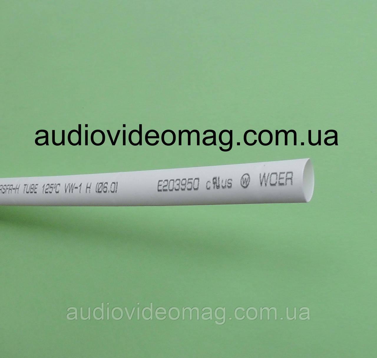 Термоусадочная трубка (2:1) - 6.0/3.0 мм, 1 метр, белая