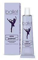Крем для лица «Ballet» дневной идеальная основа под макияж 41гр