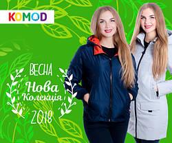 Новая коллекция женских курток, парок и пальто «Весна 2018»!