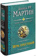 Джордж Мартин Игра престолов Битва Королей Кн.1,2 Песнь льда и огня Подарочное издание