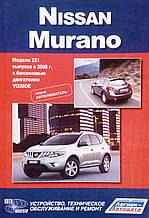 NISSAN MURANO   Модели Z51 выпуска с 2008 года   Руководство по ремонту и эксплуатации