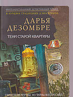 Дарья Дезомбре Тени старой квартиры