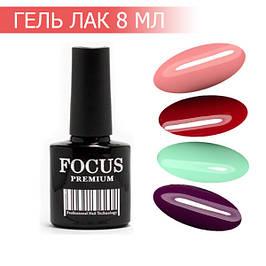 FOCUS Premium гель-лак, 8 мл