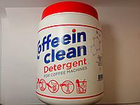 Порошок для удаления кофейного жира Coffeein clean 900 г