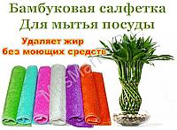 Антибактериальные бамбуковые салфетки, фото 1
