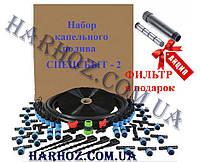 Набор для капельного полива  на Сотку (60 предметов)+ ФИЛЬТР В ПОДАРОК