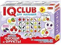 Навчальні пазли.Вивчаємо овочі та фрукти.IQ-club для малюків, в кор. 35*24*5см, ТМ Ранок, Україна(13152040Р)
