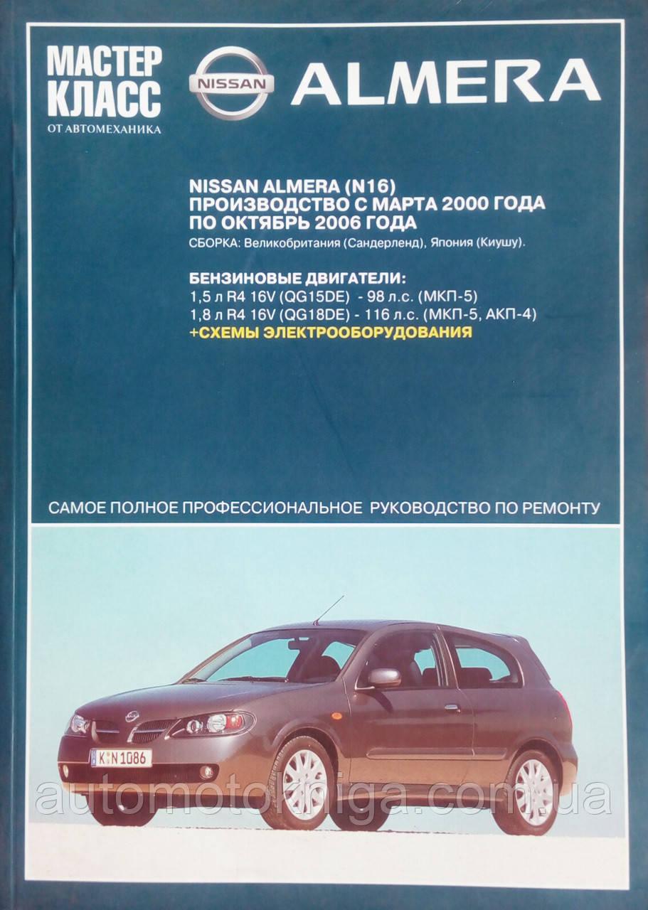 NISSAN ALMERA  N16   Модели 2000-2006 гг.   Руководство по ремонту и эксплуатации