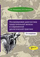 Назаренко Г.И. Ультразвуковая диагностика предстательной железы в современной урологической практике