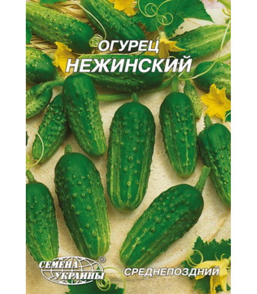 Семена Огурец  Нежинский 1 г, ТМ Урожай