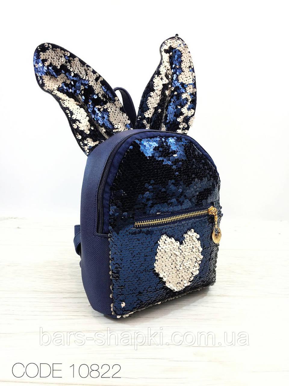 Стильный рюкзак с ушками и двусторонними пайетками, Турция. Цвет синий