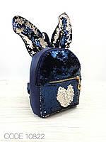 Стильный рюкзак с ушками и двусторонними пайетками, Турция. Цвет синий, фото 1