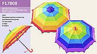 "Зонт ""Радуга"", 2 вида, со свистком,  в пак. 50см (100шт)(F17808)"