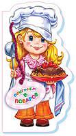 Бавимося у професії (нов.):  Поиграем в поваров (р) 11*21см, ТМ Ранок, Україна(475154)