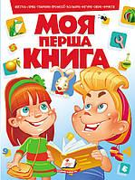 Моя первая книга(азбука,счет,животные,профессии,цвета,фигуры,) рус.,28*21см, ТМ Пегас, Украина(134356)
