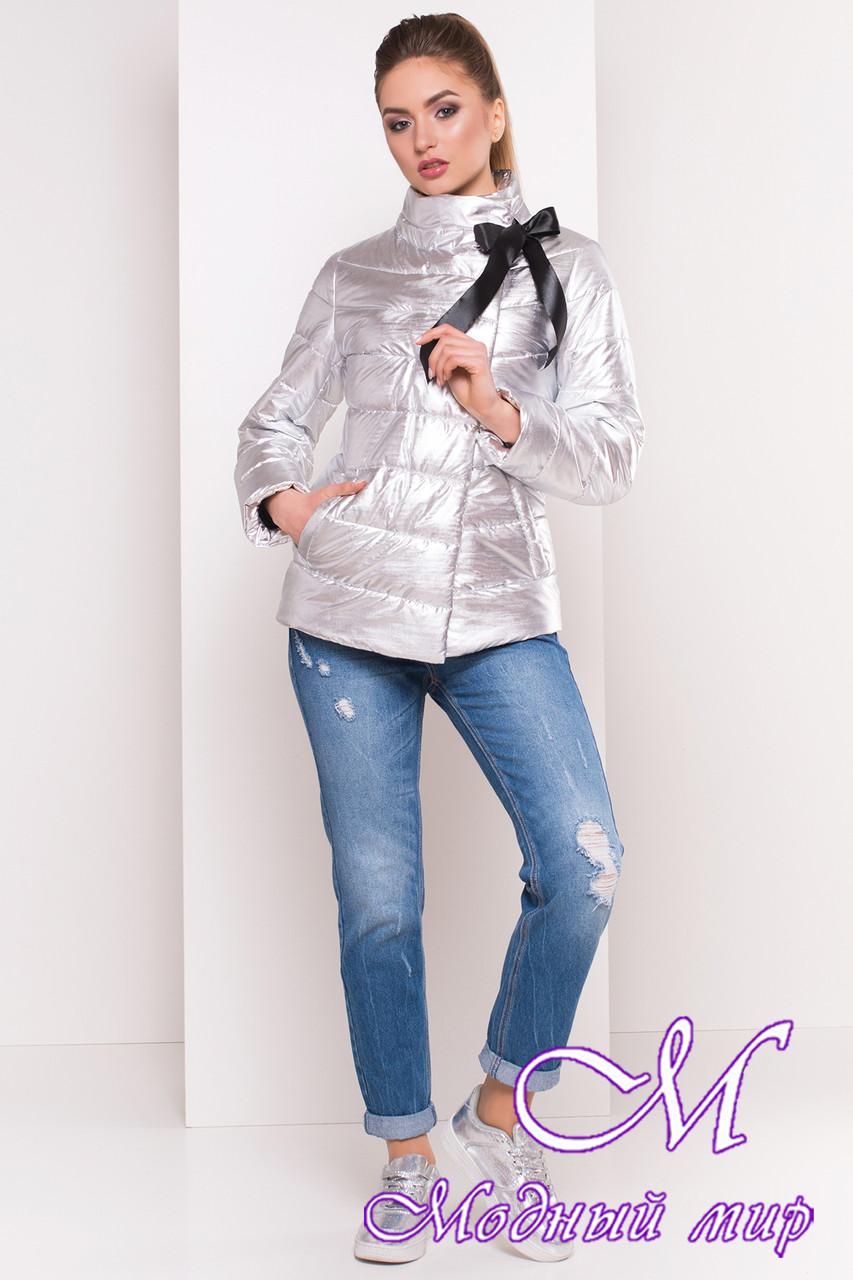 Женская демисезонная куртка фольга серебро (р. XS, S, M, L, XL) арт. Эллария 4589 - 21964