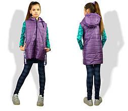 Детская жилетка для девочек, плащёвка + синтепон 80, р-р 128; 134; 140; 146 (фиолетовый)