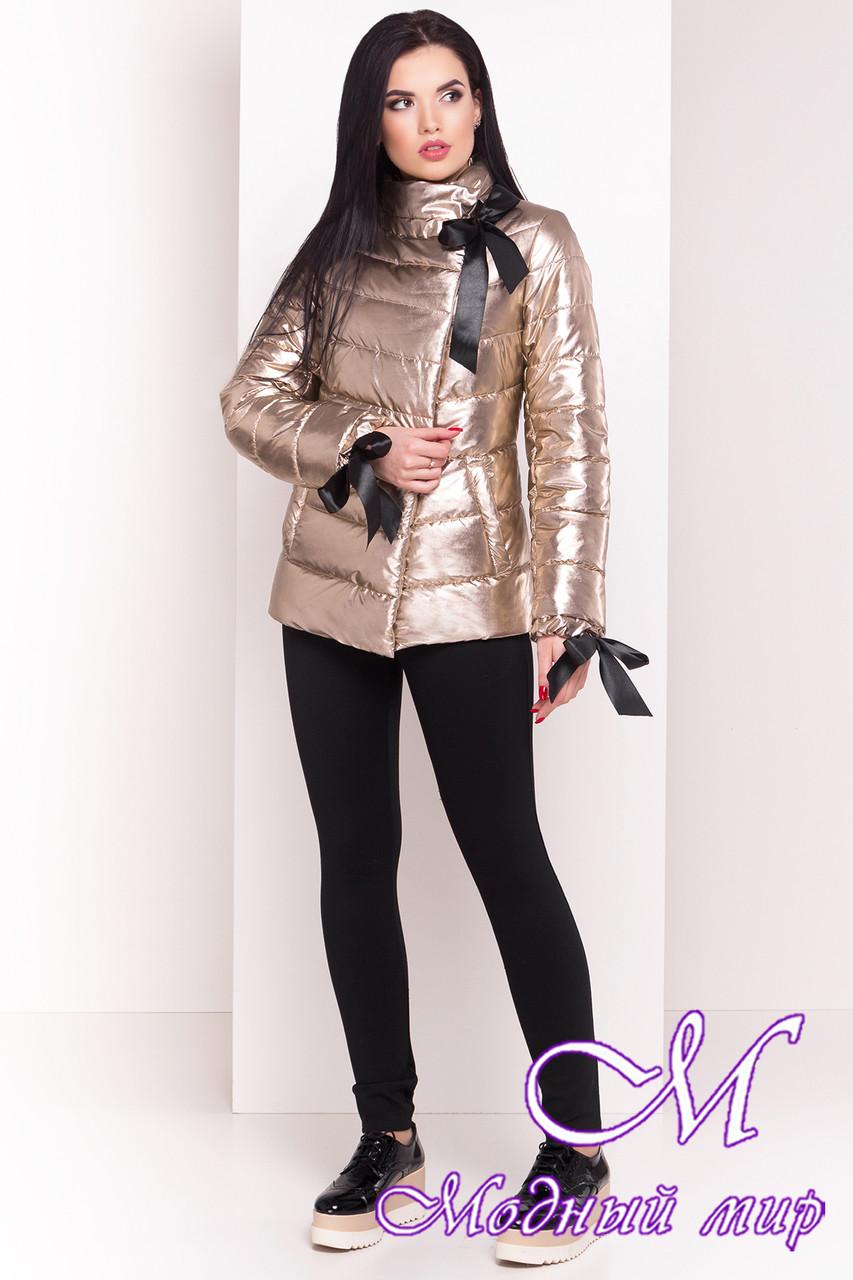 Женская демисезонная куртка фольга золото (р. XS, S, M, L, XL) арт. Эллария 4589 - 21749