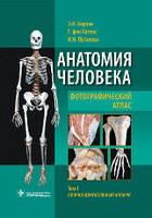 Борзяк И.Э., Хагенс Г., Путалова Н.И. Анатомия человека. Фотографический атлас. В 3-х томах, фото 1